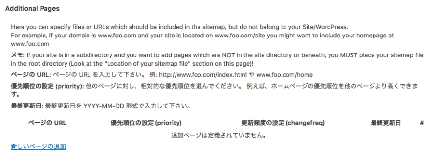 Google XML Sitemaps Additional Pages